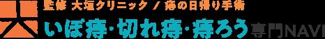 いぼ痔・切れ痔・痔ろう専門LAVINA 監修 大垣クリニック / 痔の日帰り手術