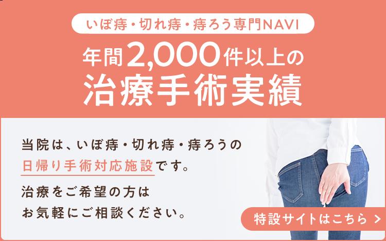 いぼ痔・切れ痔・痔ろう専門NAVI